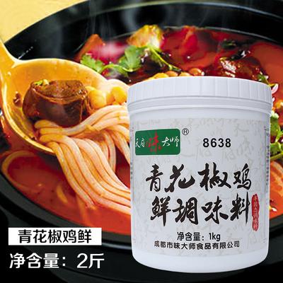 Tianfu flavor master chicken seasoning with green pepper 1kg commercial chicken flavoring paste