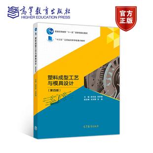 塑料成型工艺与模具设计 高等教育出版 社 十一五 第4版 吴梦陵 屈华昌 国家规划教材