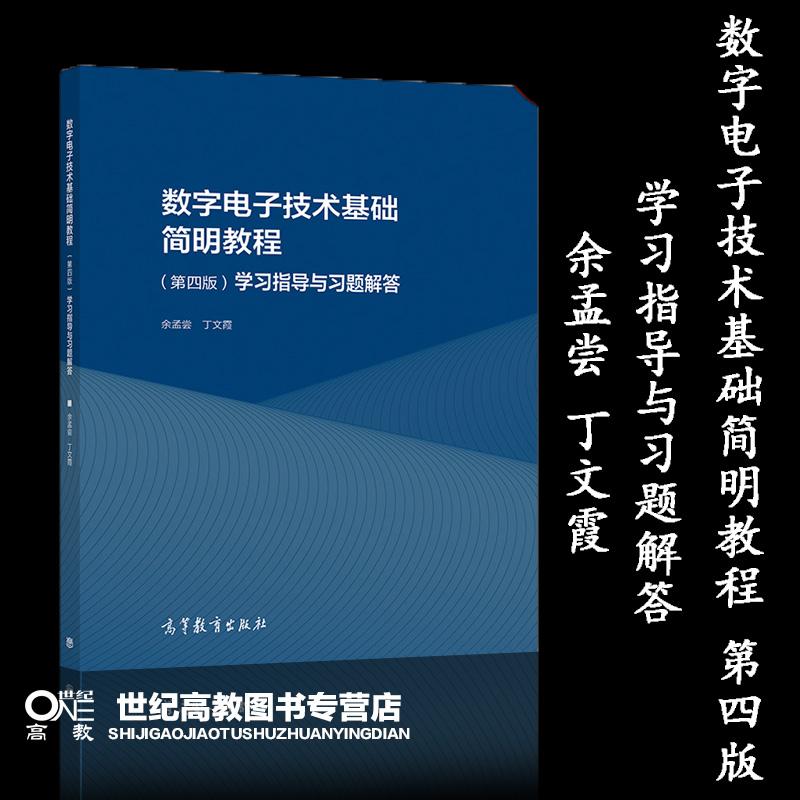数字电子技术基础简明教程 学习指导与习题解答 第四版第4版 余孟尝 丁文霞 高等教育出版社