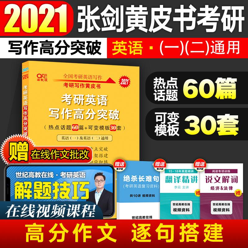 2021张剑考研英语写作高分突破