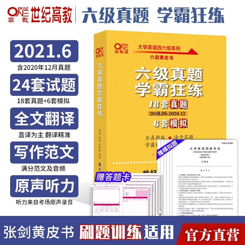 官网【2021.06新试卷】黄皮书六级级