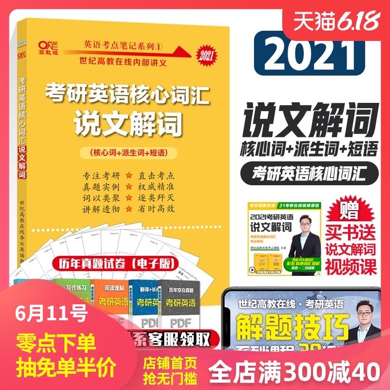 现货【赠配套视频】2021黄皮书说文书