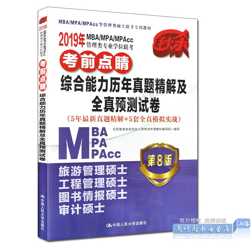 2019年MBA/MPA/MPAcc管理类专业学位联考考前点睛 综合能力历年真题精解及全真预测试卷 第8版 5年真题精解+5套模拟实战 人大版