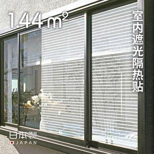 日本进口遮阳贴纸玻璃贴卧室防晒遮光贴纸防紫外线家用窗户隔热贴