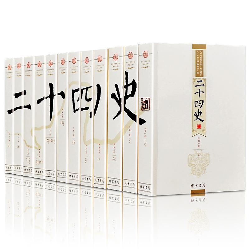 二十四史文白对照中华局历史书籍