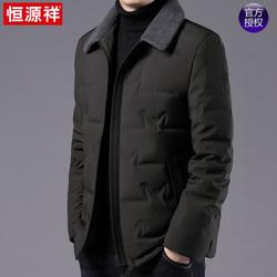 恒源祥冬季新款男士翻领羽绒服短款中青年男士保暖休闲毛领外套潮