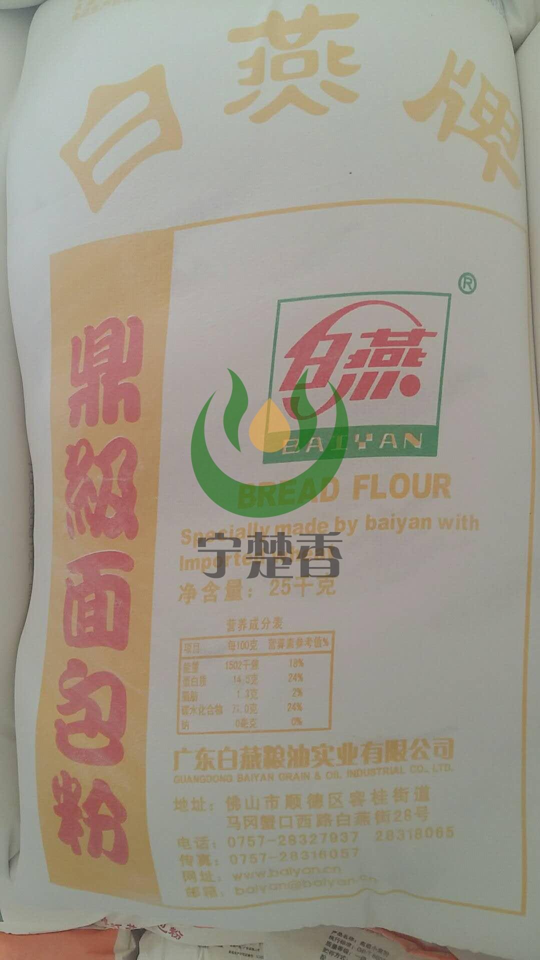 【白燕鼎级面包粉】烘焙精选高筋面粉【25KG】广东包邮省外低邮费,可领取元淘宝优惠券