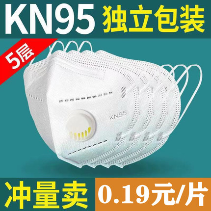 Mask kn95 with breathing valve single independent packaging men and women industrial non-medical disposable dust N95