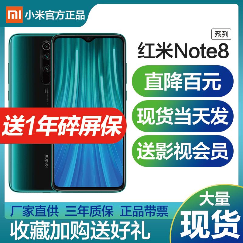 新品Xiaomi/小米 Redmi Note8 Pro手机红米note8pro官方note7Pro
