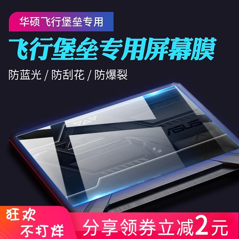 飞行堡垒7屏幕保护膜6代fx86华硕fx80笔记本5贴膜fx63vm电脑15.6英寸plus防蓝光辐射fx63vd护眼17.3寸钢化膜