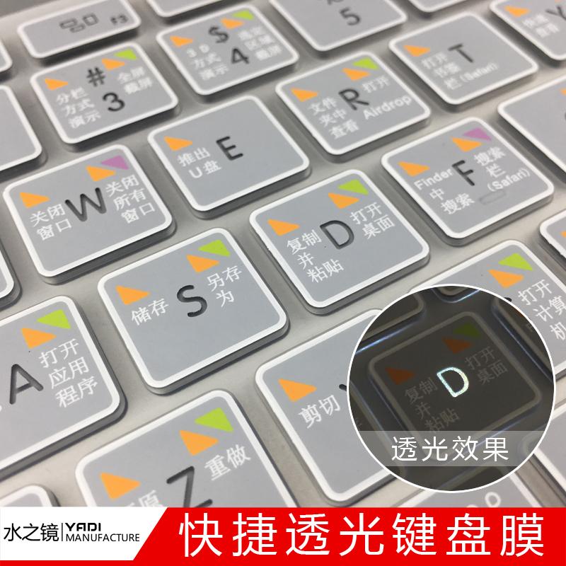 苹果12寸macbook air13 11键盘膜限时秒杀