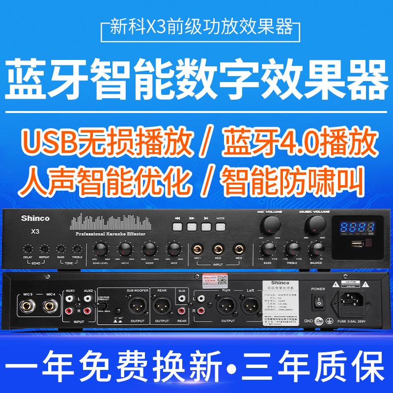 KTV front stage effector automatic anti howling feedback suppressor professional karaoke reverberation DSP audio processor