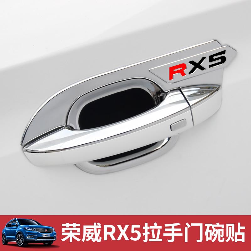 Roewe RX5 накладка на дверную ручку чаша под дверную ручку Вставить наружу накладка на дверную ручку чаша под дверную ручку пайетки украшение дверь Ручка roewe RX5 обновленная украшение