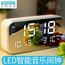 Kejian intelligent alarm clock led creative electronic watch Night Light mute bedroom student bedside digital Desk Clock