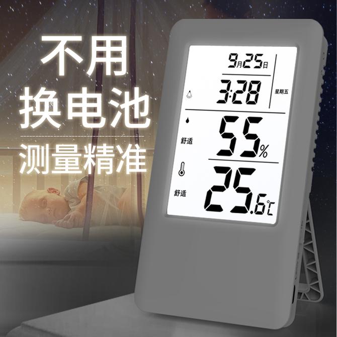 电子温度计家用室内婴儿房高精度温湿度计室温计精准温度表 科舰