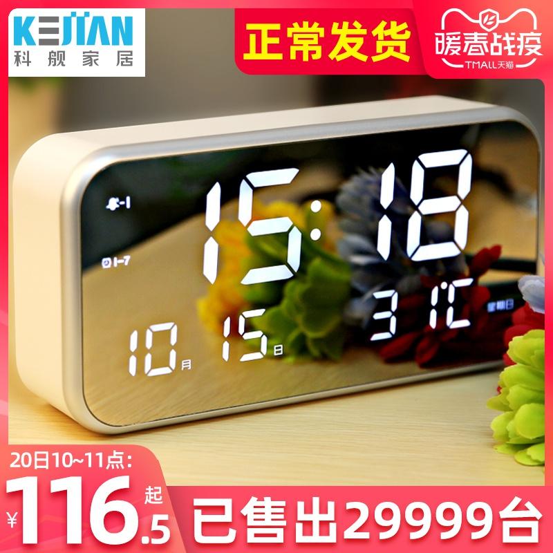 科舰智能闹钟LED创意电子表夜光静音卧室学生用床头数字座台时钟