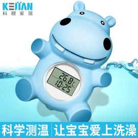 科舰婴儿水温计儿童宝宝洗澡沐浴测水温表新生家用高精准度温度计