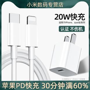usk蘋果充電頭適用于iphone12充電器X數據線插頭8plus快速PD快充20w原裝正品7p手機xr一套裝ipadipad單頭無線