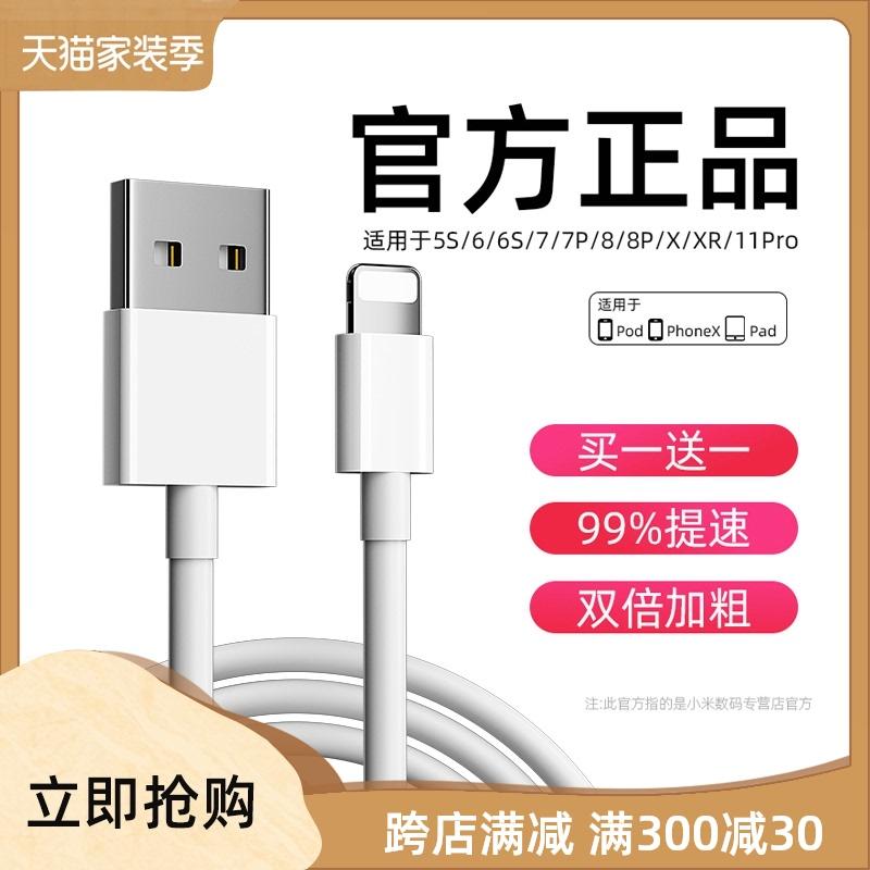 iPhone6s苹果数据线 iphone5s/6/7/8 ipad快充手机通用数据线苹果短闪充电线XS 7Plus加长冲电线正品