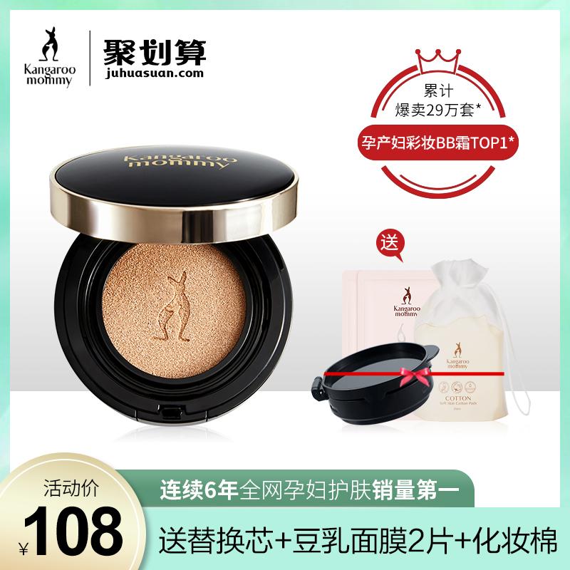 袋鼠妈妈 孕妇气垫CC霜天然遮瑕保湿隔离哺乳期专用护肤品化妆品