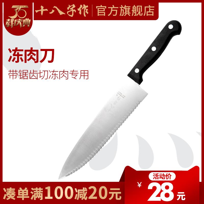 18-кусорт замороженного мясного ножа, замороженный мясник, зубчатый нож, кухонный мясорубок, нержавеющая сталь