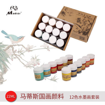 Matisse Chinese painting pigment 12 color set mineral Chinese painting pigment pigment bottled meticulous freehand ink painting