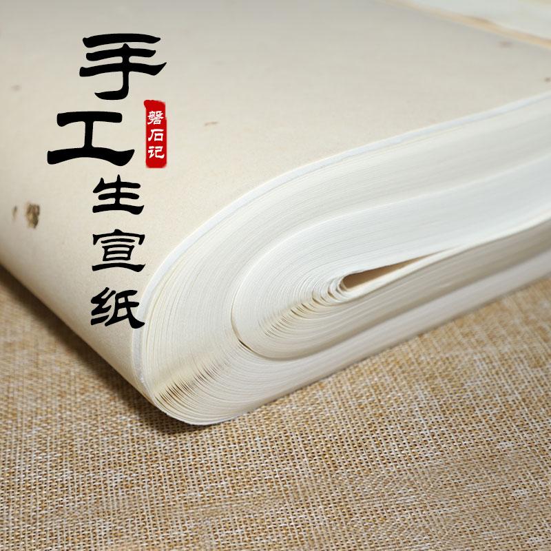 安徽泾县纯手工生宣纸四尺作品宣纸山水国画专用4檀皮书法创作纸