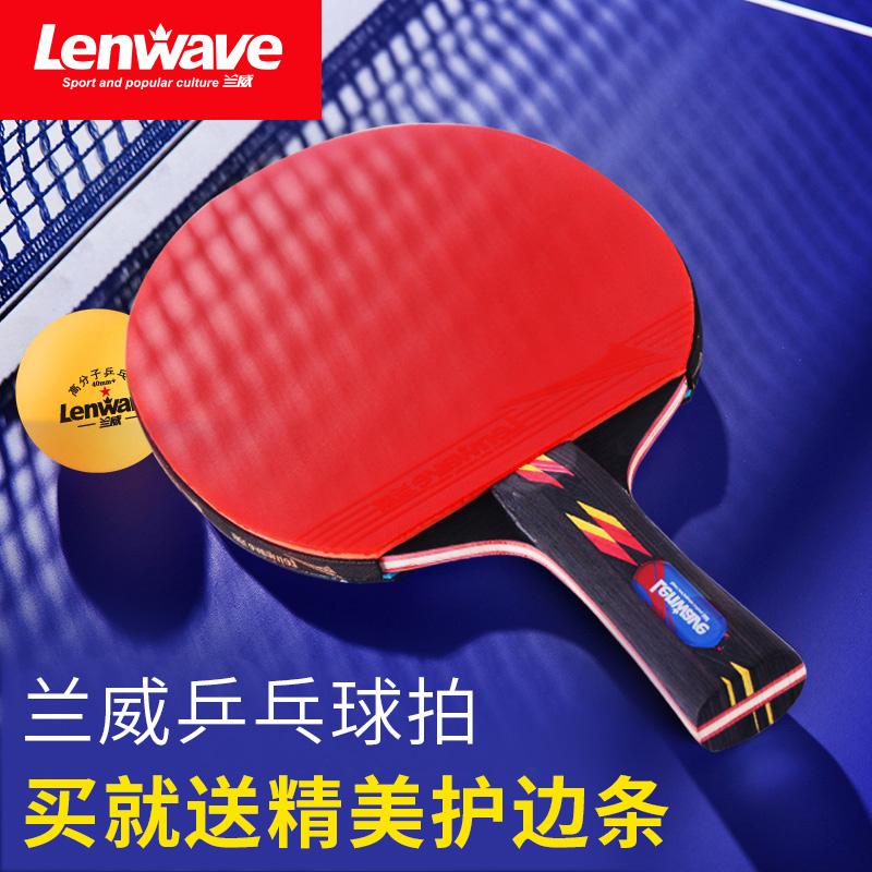 兰威三星乒乓球拍2只装初学者兵乓球成品直拍横拍学生儿童训练ppq thumbnail