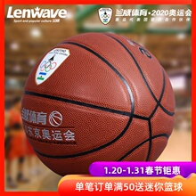 Lanwei Basketball Outdoor Cement Ground Wear Resistant Primary and Secondary School Students No.7 Adult Cowhide Dermal Handfeel No.5 Children's Basketball