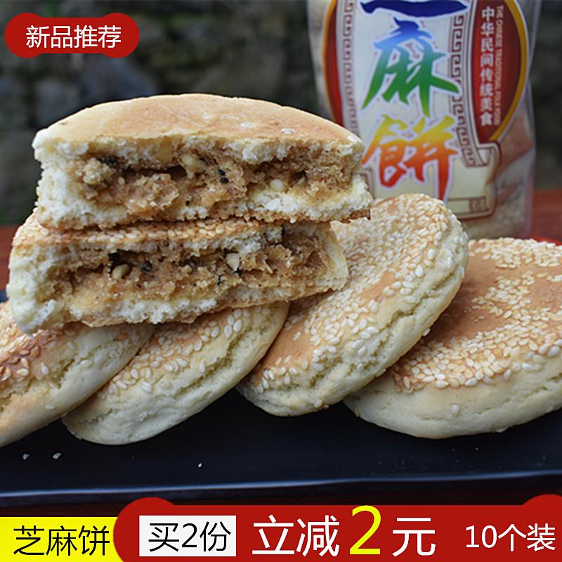 湖北五峰土特产 莲峡河三峡饼 土家族手工美食芝麻饼传统糕点包邮
