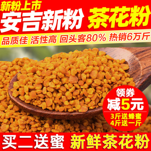 新鲜安吉茶花粉食用蜂花粉纯正活性天然女性蜂花粉500g正品 未破壁