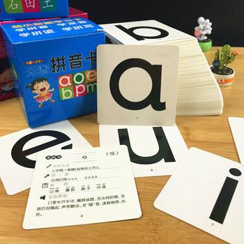 无图学拼音卡片小学生一年级学前儿童用幼儿园带声调韵母声母大卡