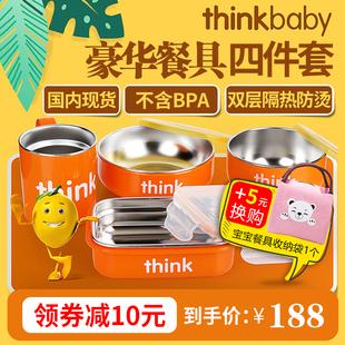 现货 Thinkbaby 饭盒碗杯子防摔宝宝4件套美国不锈钢儿童餐具套装