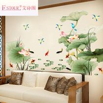 水墨荷花可移除墙贴客厅卧室房间温馨电视背景墙自粘壁纸墙纸贴画