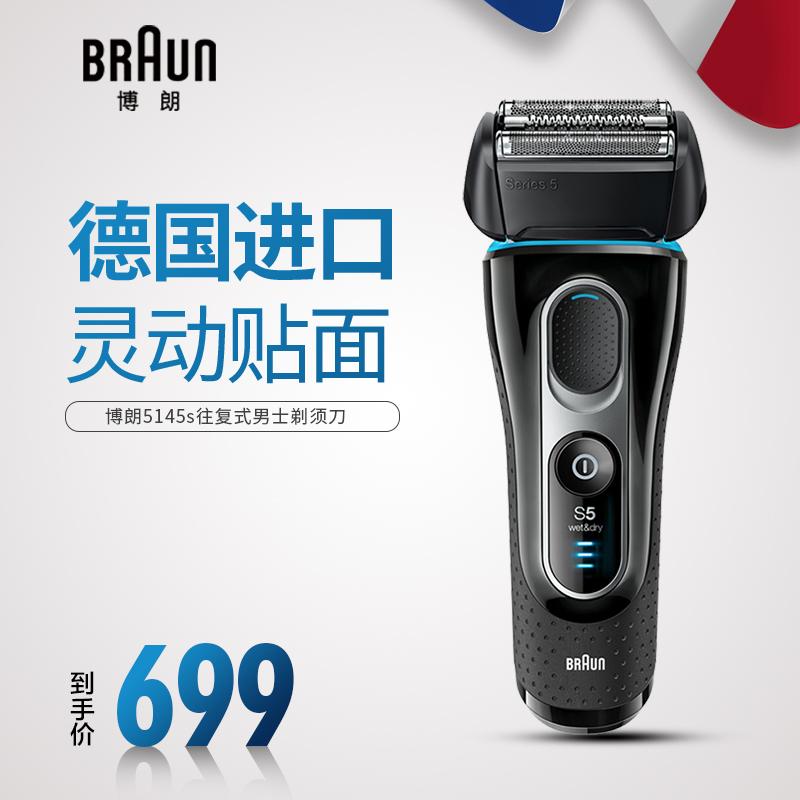 Braun/博朗剃须刀电动充电式刮胡刀往复式男士胡须刀5145s