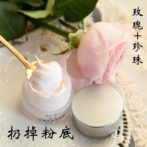 若玫玫瑰花粉养肤珍珠膏天然嫩白亮肤美容护肤20g 孕妇可用