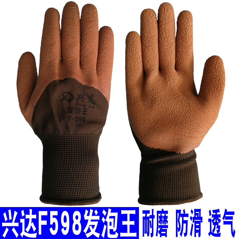 12 pairs of popular Baoyou Xingda Shuangxing f598 coffee green black latex foam wear resistant anti slip labor protection immersion gloves