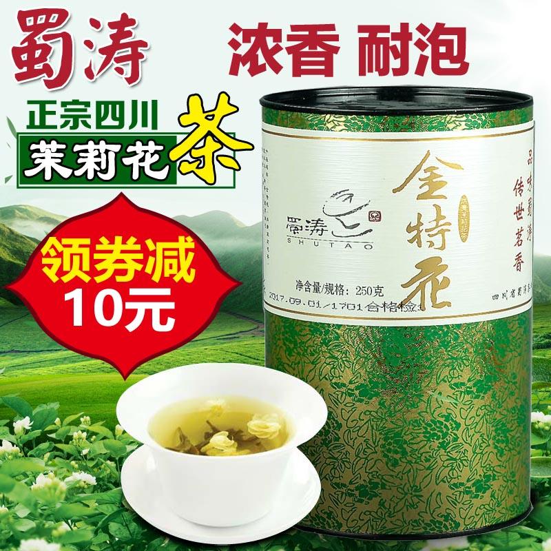 蜀�� 茉莉花茶 �庀阈� 四川花茶 茶�~  金特花250克