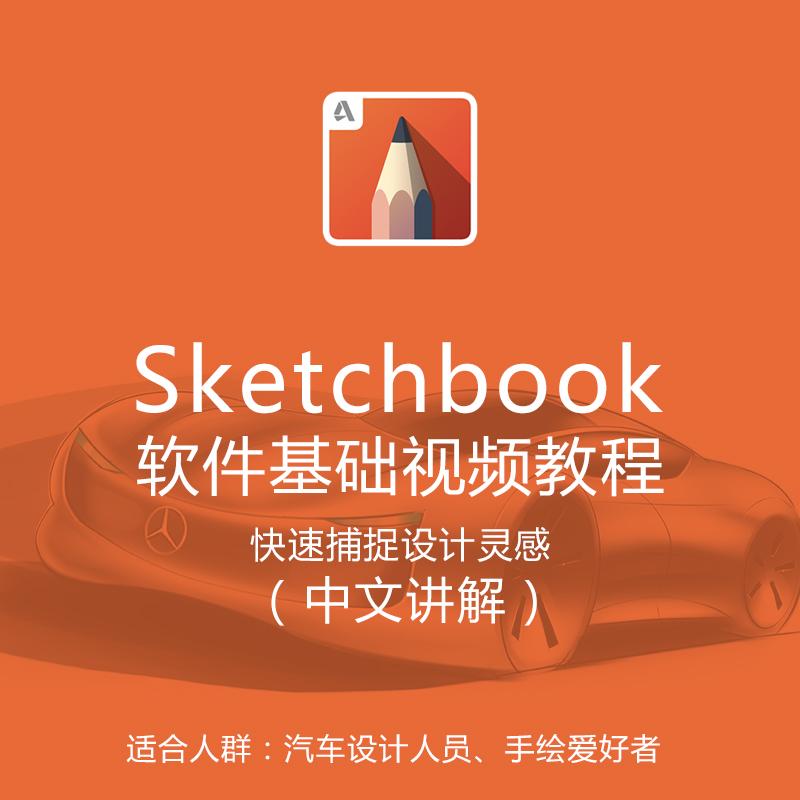 sketchbook基础视频ps手绘数位板教程工业设计汽车设计手绘软件