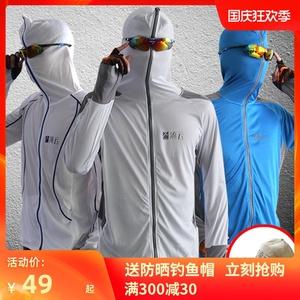 夏季户外钓鱼防晒服垂钓服装透气衣服男款冰丝钓鱼服套装装备全套