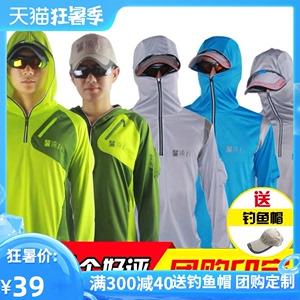 夏季户外钓鱼防晒服垂钓服装冰丝透气男款钓鱼服套装定制装备全套
