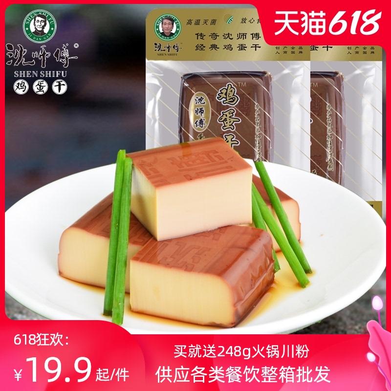 沈师傅鸡蛋干100g150g整箱商用四川特产炒菜凉拌散装卤鸡蛋香豆干