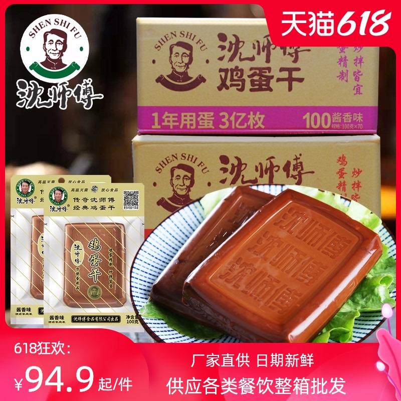 沈师傅鸡蛋干100g150g整箱四川特产豆腐干小包装凉拌香卤豆干批发