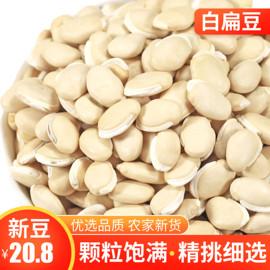 新貨小白扁豆子2500g云南特產農家自產優質南扁豆5斤煮粥好吃配料圖片