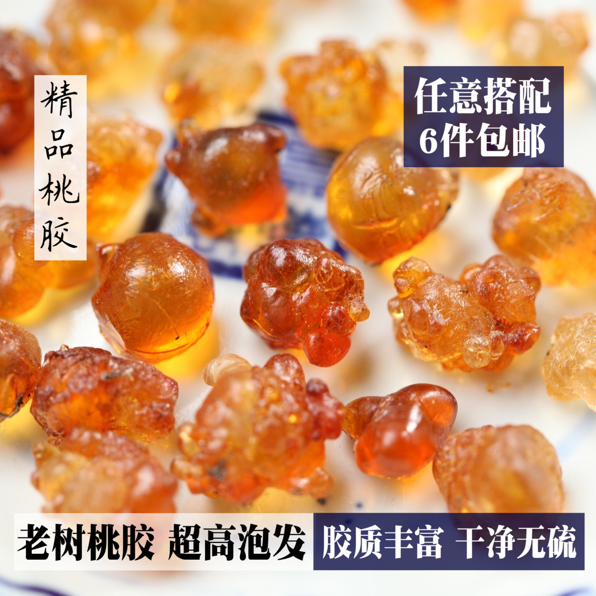 天然野生桃胶250g食用桃花泪云南特产可搭配皂角米雪燕组合甜品羹