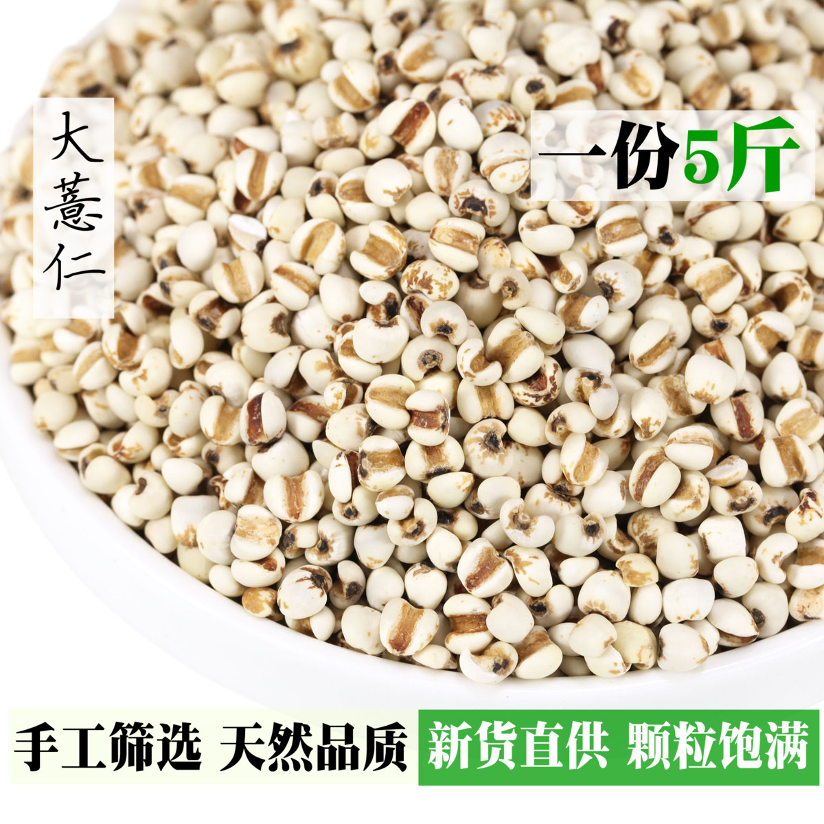大薏仁米新货5斤云南特产农家自产散装特级苡仁配赤小豆红豆粥