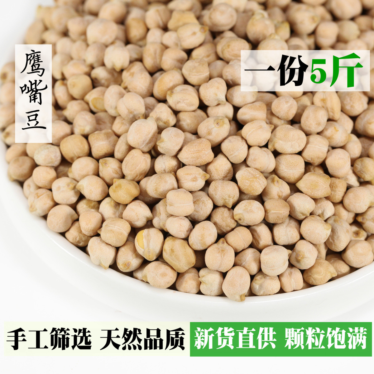 Нут 5 кг сырой нут доступное оборудование новый Синьцзянский аромат новый Товары фасоль фасоль оптовые продажи бесплатная доставка по китаю