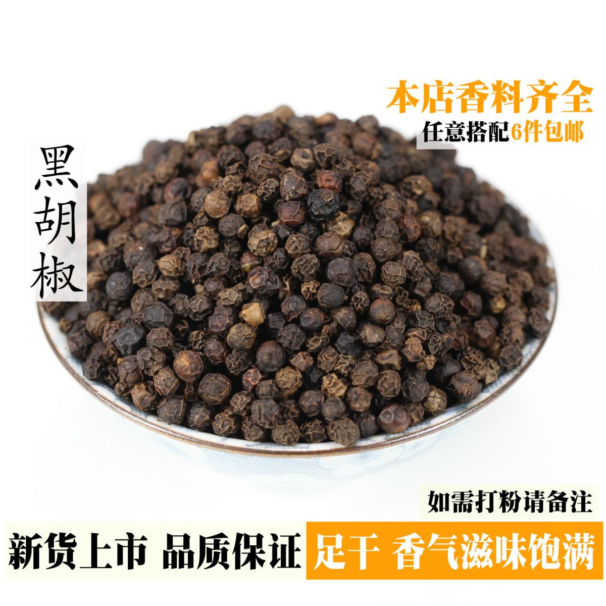 正宗海南农家特级黑胡椒粒50g黑胡椒粉散装牛排调料佐料烧烤特产(非品牌)