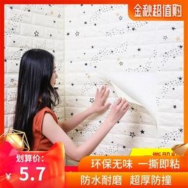 墙纸自粘 防水防撞背景墙砖纹壁纸3d立体墙贴 儿童房客厅卧室贴纸图片