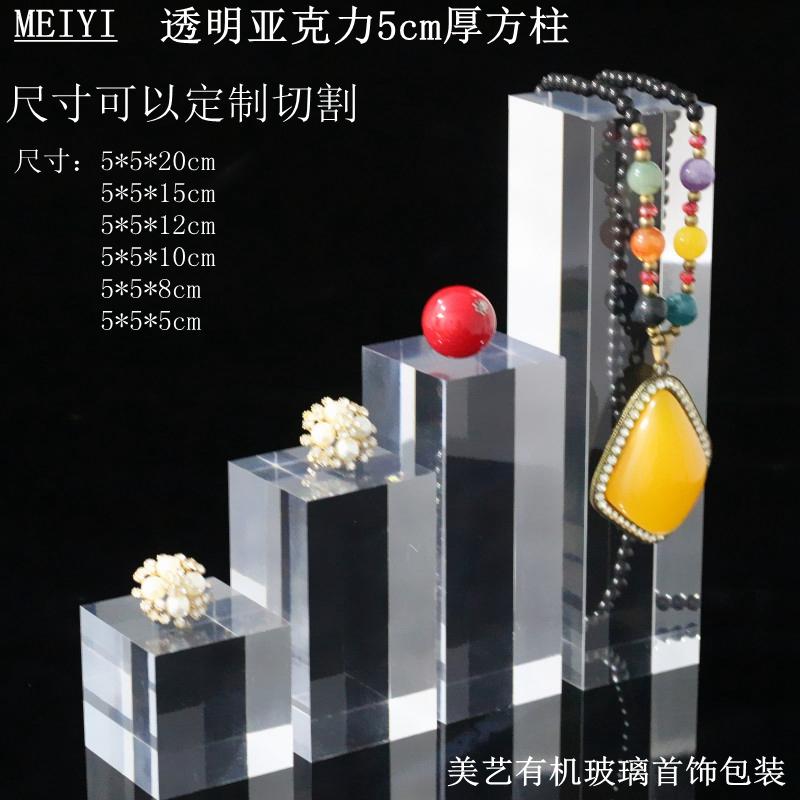 透明亚克力方柱展示架甜品蛋糕模型托商品化妆品珠宝底座装饰配件
